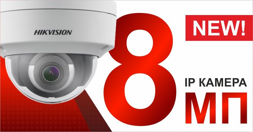 Новинка! 8Mp IP камера от Hikvision