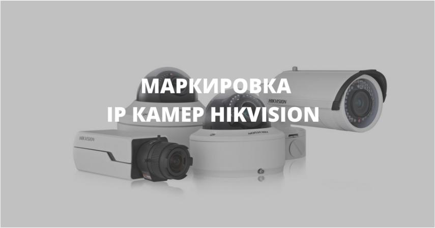 Маркировка IP камер Hikvision