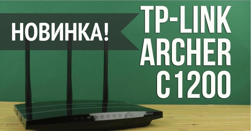 Поступил новый двухдиапазонный гигабитный роутер TP-LINK ARCHER C1200
