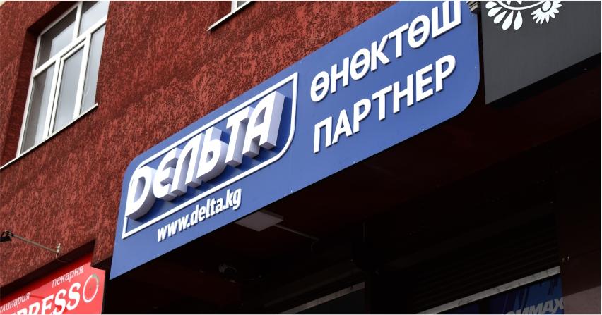 Открылся новый магазин компании Дельта в мкр. Джал