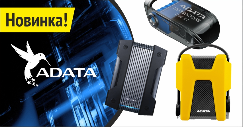 Поступление новинок от компании ADATA в магазины Дельта