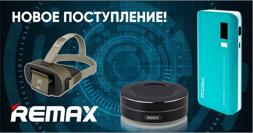 В сети магазинов Дельта новое поступление товара от компании Remax.