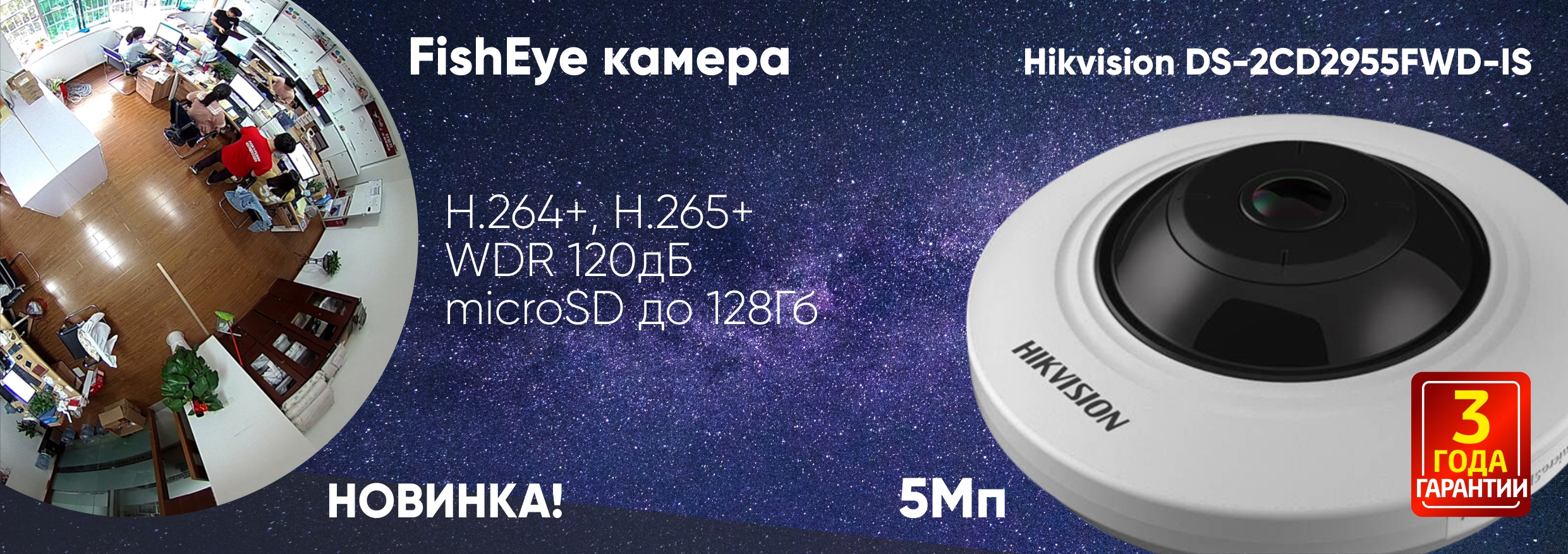 Новинка от HIKVISION - IP-камера «рыбий глаз» DS-2CD2955FWD-IS