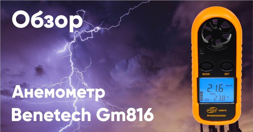 Представляем вашему внимаю обзор Анемометра Benetech Gm816.