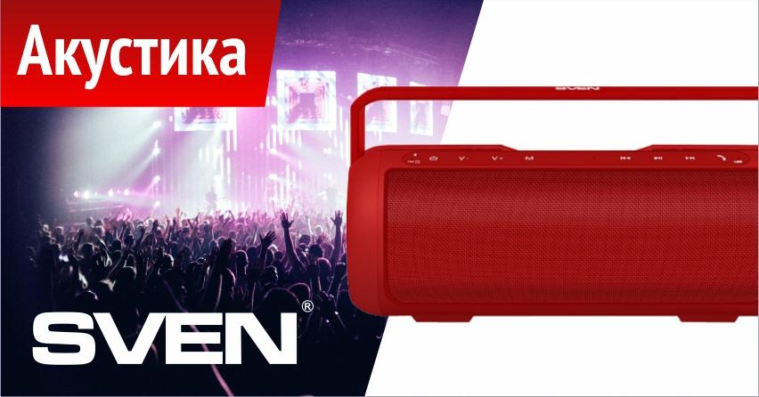 Компания SVEN представляет интересную летнюю модель – портативную акустическую систему PS-270 яркого красного цвета.