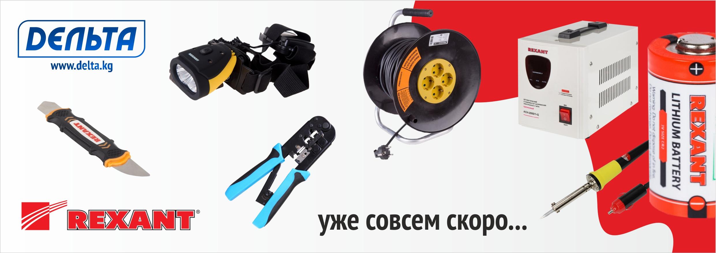 Ожидается новое поступление продукция Rexant