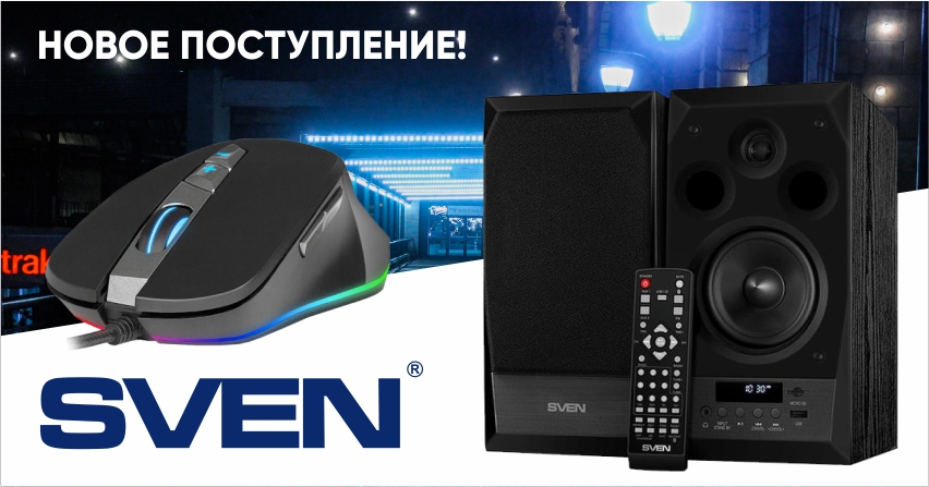 В сети магазинов Дельта новое поступление товара от компании SVEN.