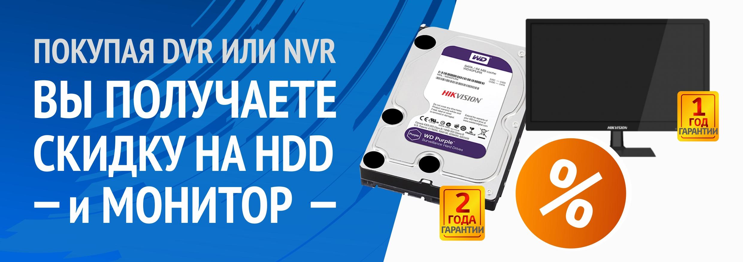 Акция для DVR или NVR со скидкой на HDD и специализированные мониторы