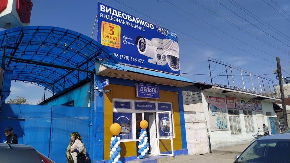"""Магазин """"Дельта"""" теперь есть и в Джалал-Абаде!"""