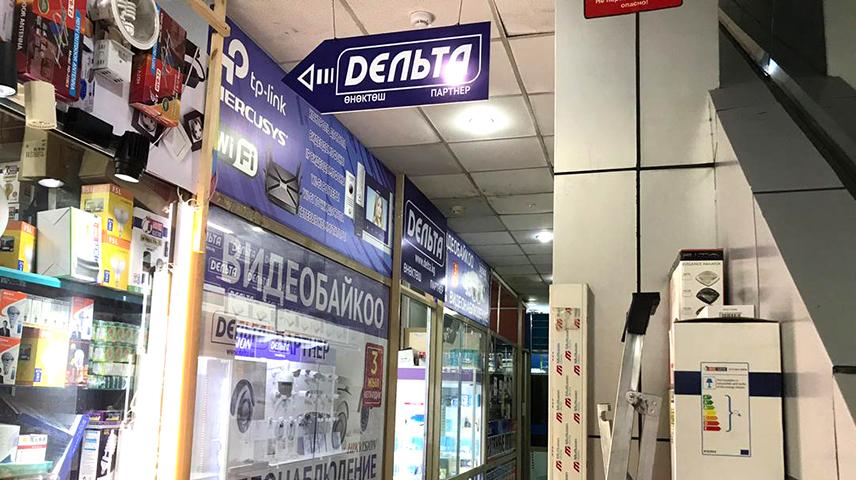 Магазин «Дельта» теперь и в ТЦ МегаКомфорт!