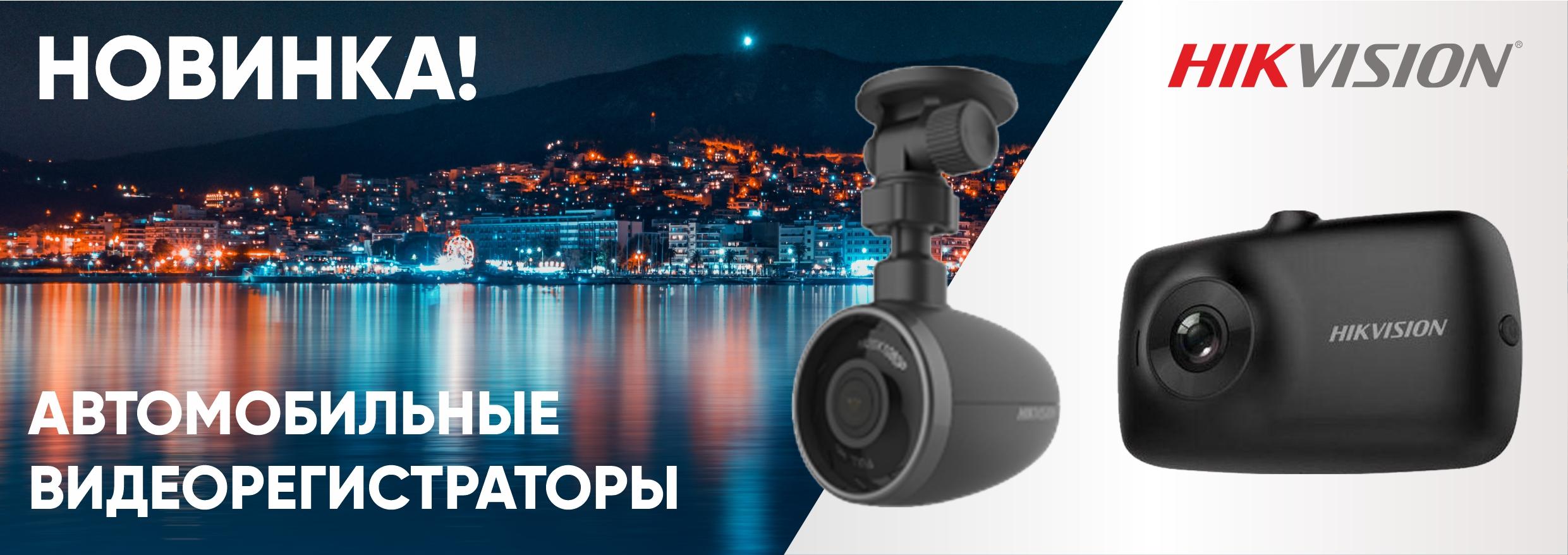 Новая партия авто видеорегистраторов от компании HIKVISION