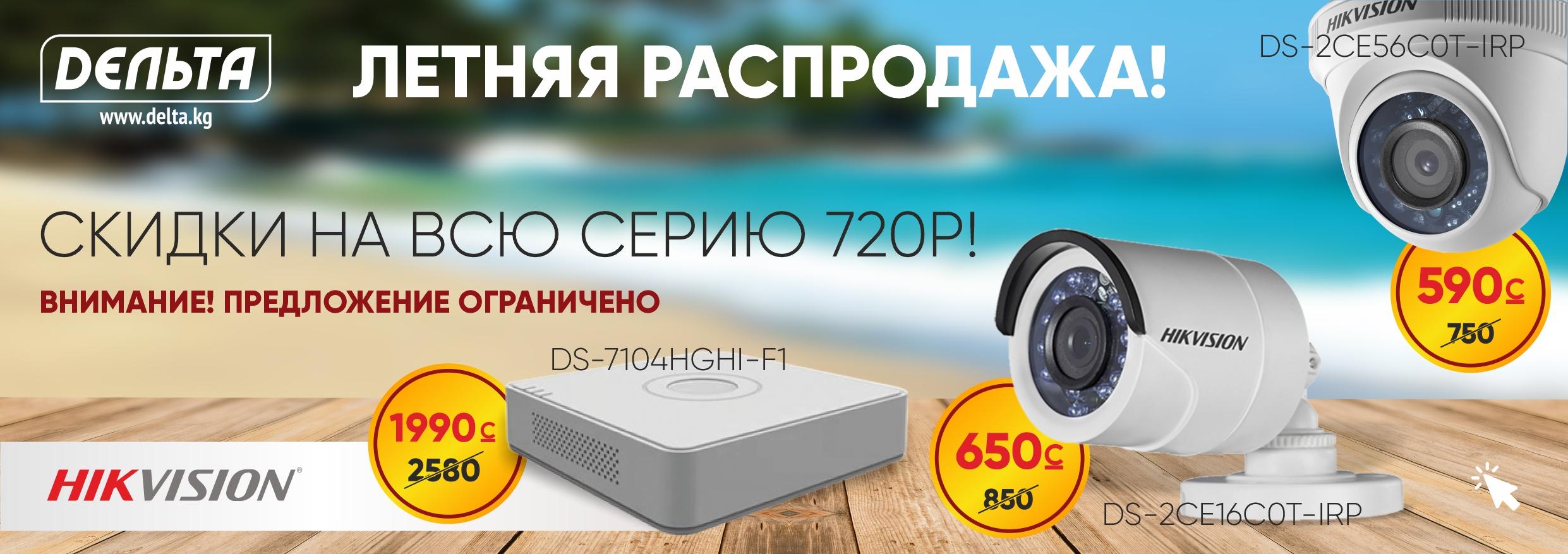 Цены просто ПЛАВЯТСЯ под палящим солнцем на серию камер 720p!