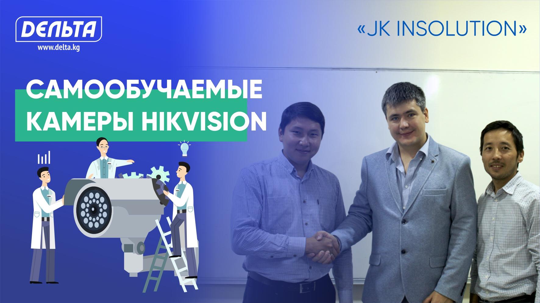 О крутости самообучаемой камеры от Hikvision говорили вместе ОсОО «JK INSOLUTION»