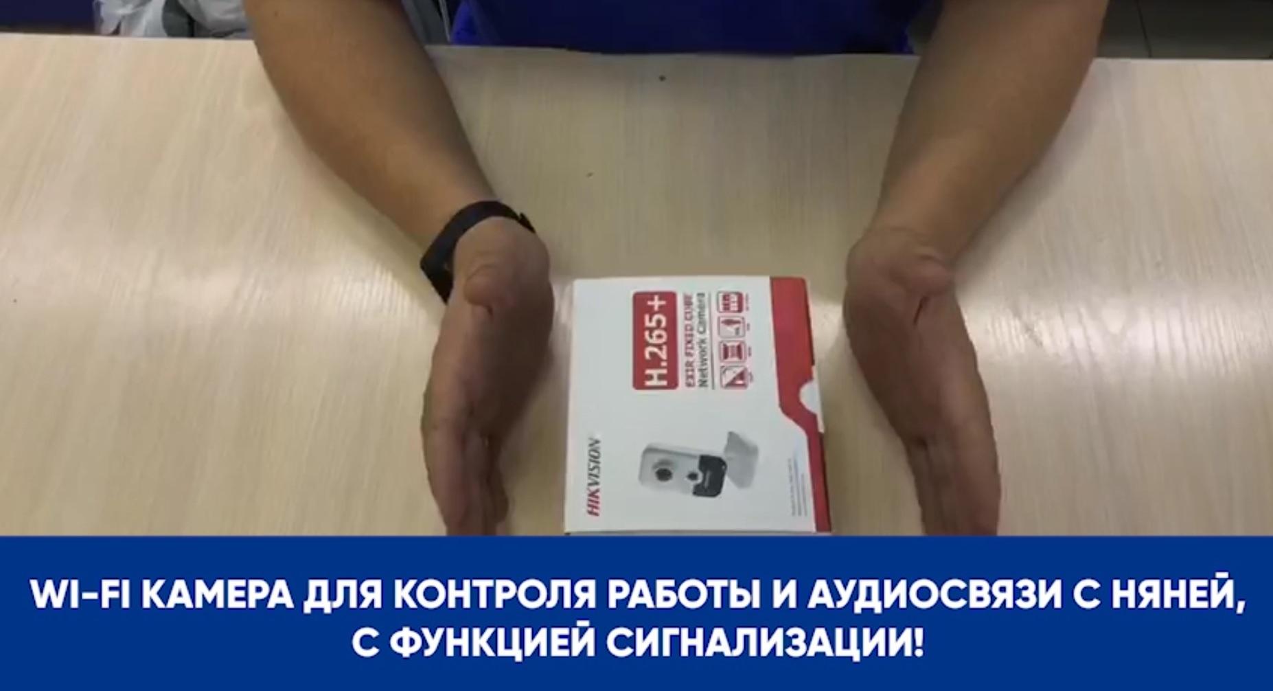 Wi-Fi камера для контроля работы и аудиосвязи с няней, с функцией сигнализации!
