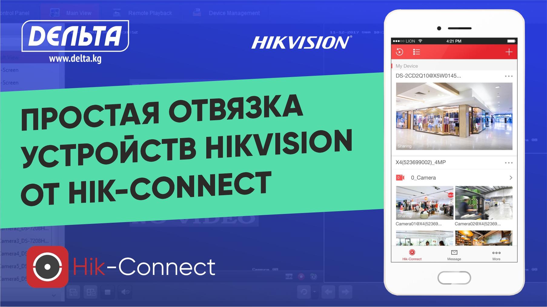 Простая отвязка устройств Hikvision от Hik-Connect