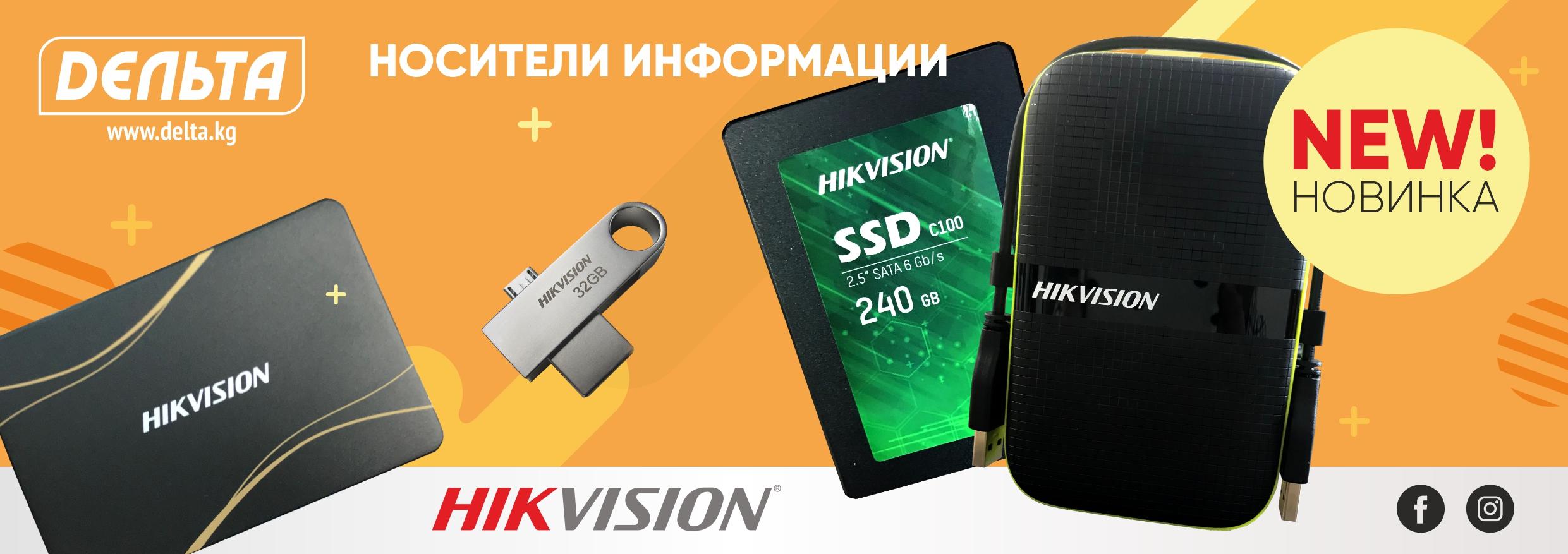 Новое поступление носителей информации от компании HIKVISION