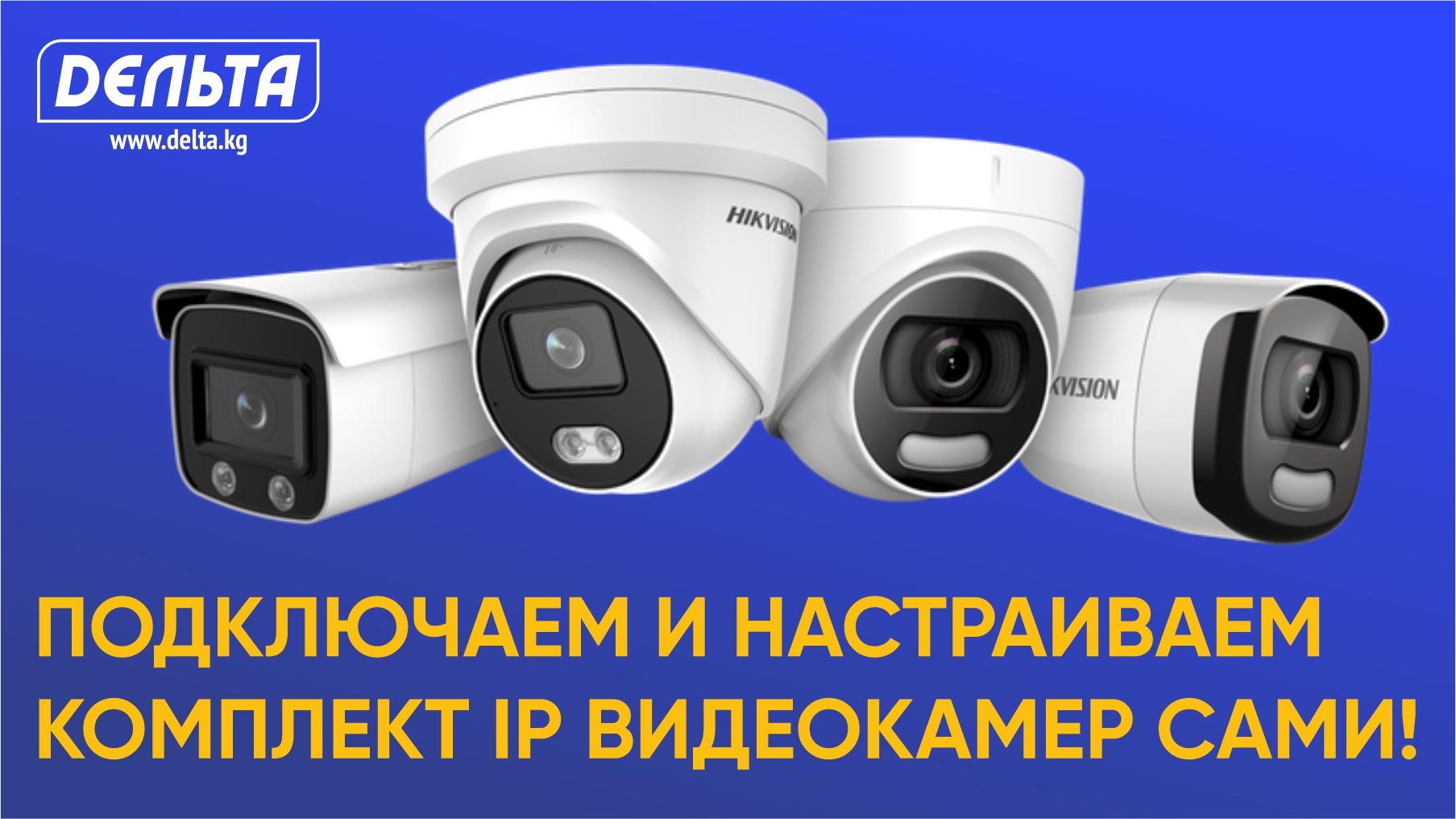 Подключаем и настраиваем комплект IP видеокамер САМИ! Hikvision. Delta.kg. Бишкек