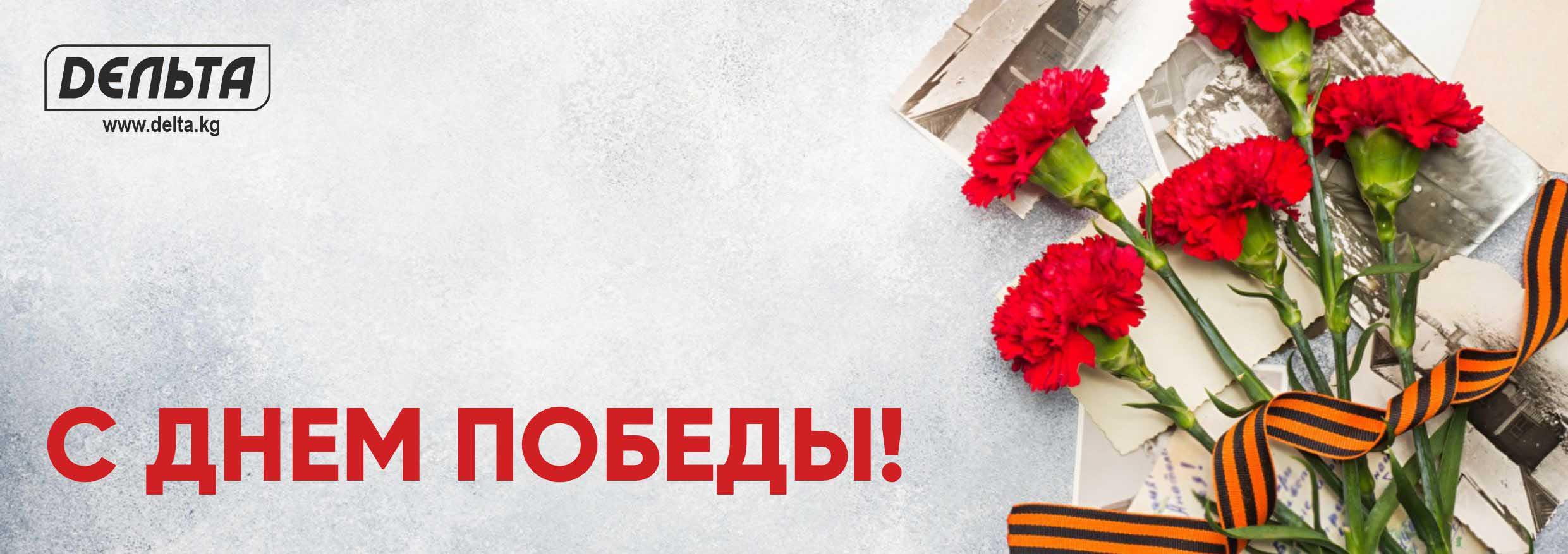 Поздравляем с величайшим праздником - с Днем Победы.