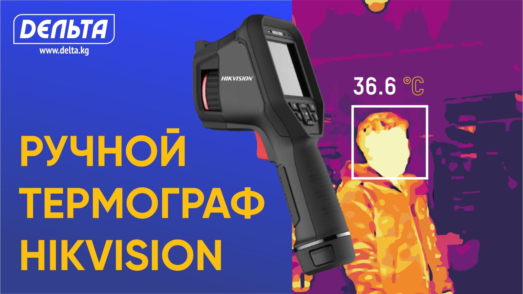 Обзор DS-2TP21B-6AVF/W ручного тепловизора