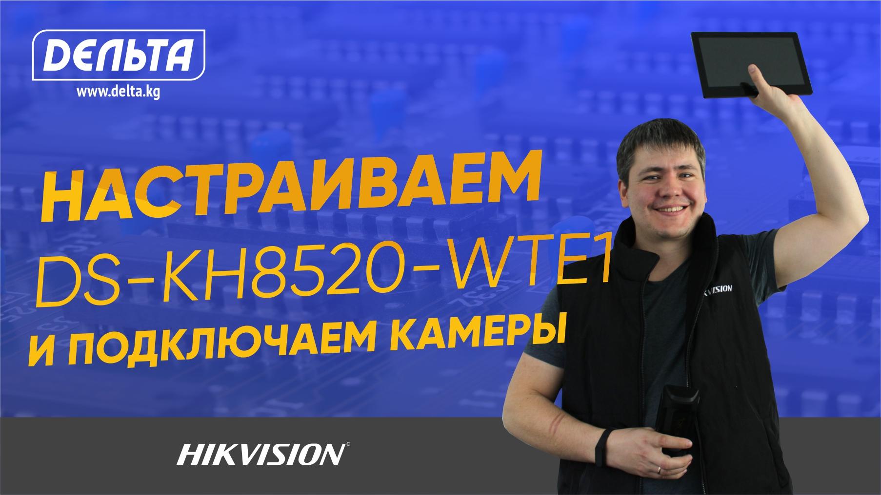 Подробная настройка IP видеодомофона HIKVISION DS-KH8520-WTE1 и подключение камеры.