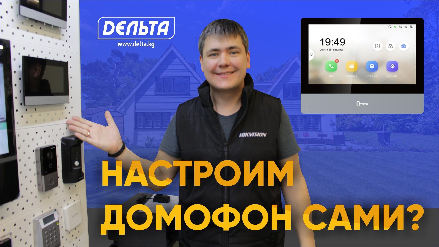 Пару минут и настройка IP домофона готова! Бишкек. Hikvision.Delta