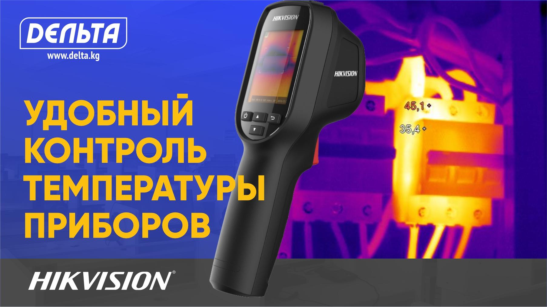 Удобный контроль температуры приборов
