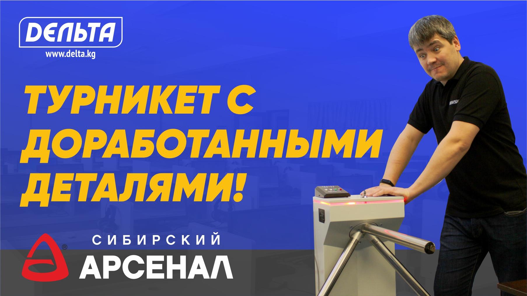 Улучшенная модель турникета уже в Бишкеке!