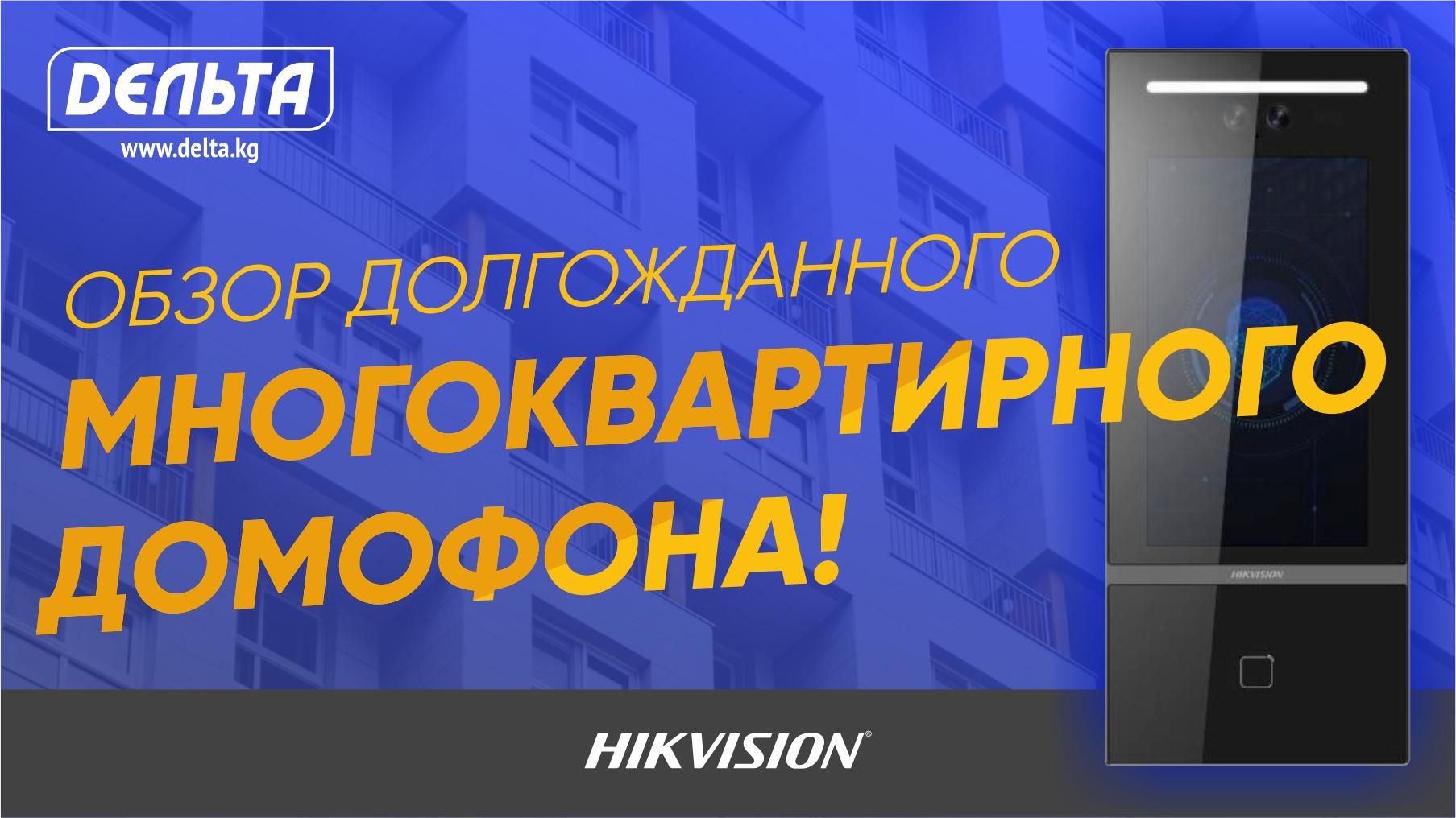 Обзор долгожданного многоквартирного домофона HIKVISION DS-KD9613-E6!