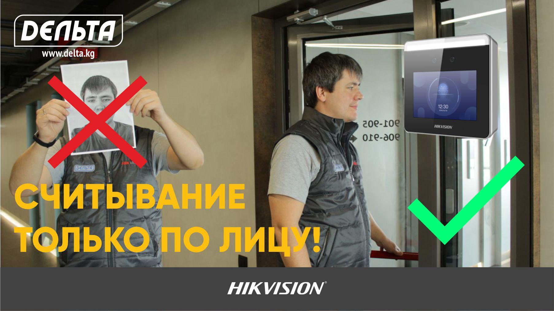 Терминал распознавания лиц HIKVISION DS-K1T331W