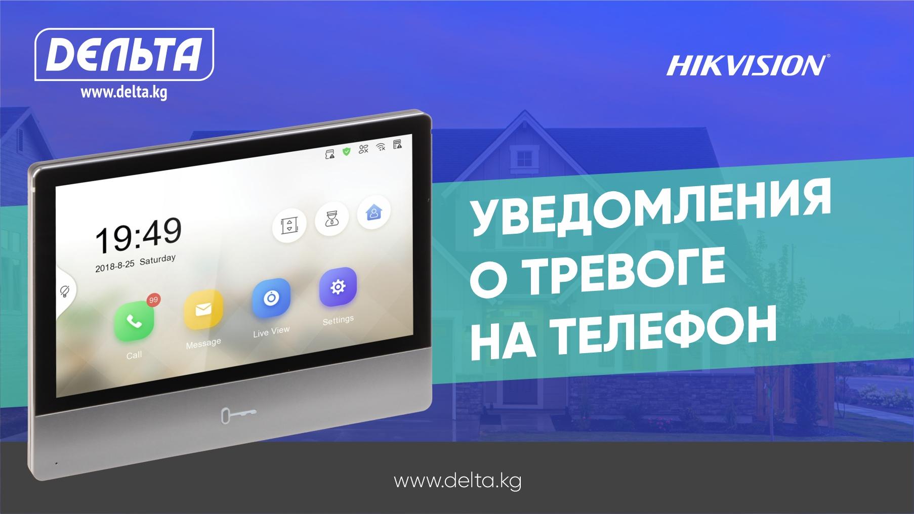 Новинка! Ip домофон версия 2.0