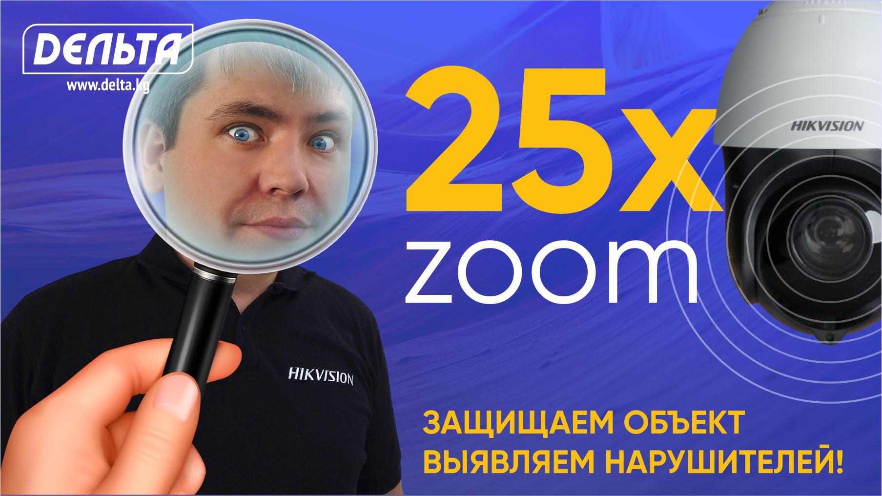 25-ти кратный зум, FULL HD разрешение!