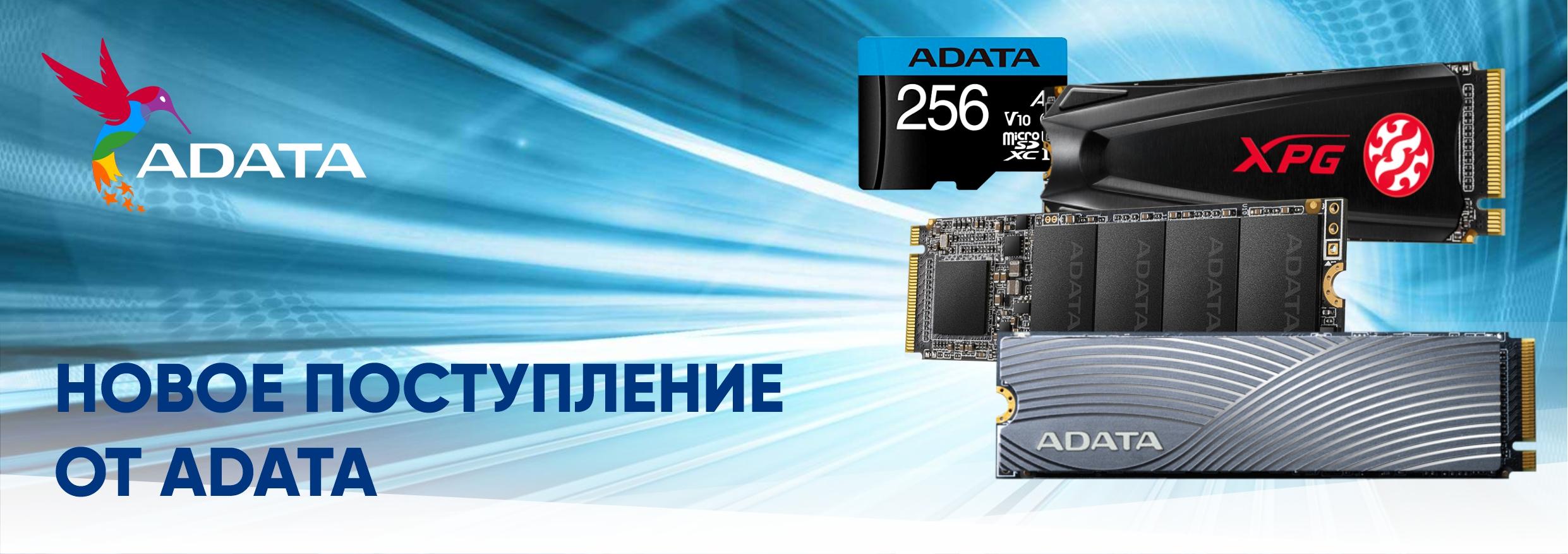 Поступление нового товара, а точнее носителей информации от ADATA!