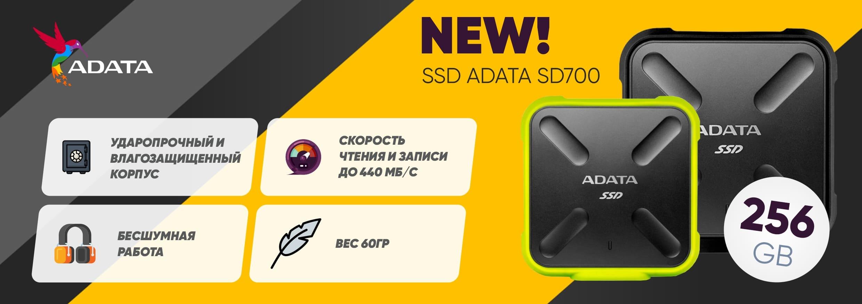 Внешний твердотельный накопитель (SSD-диск) SD700