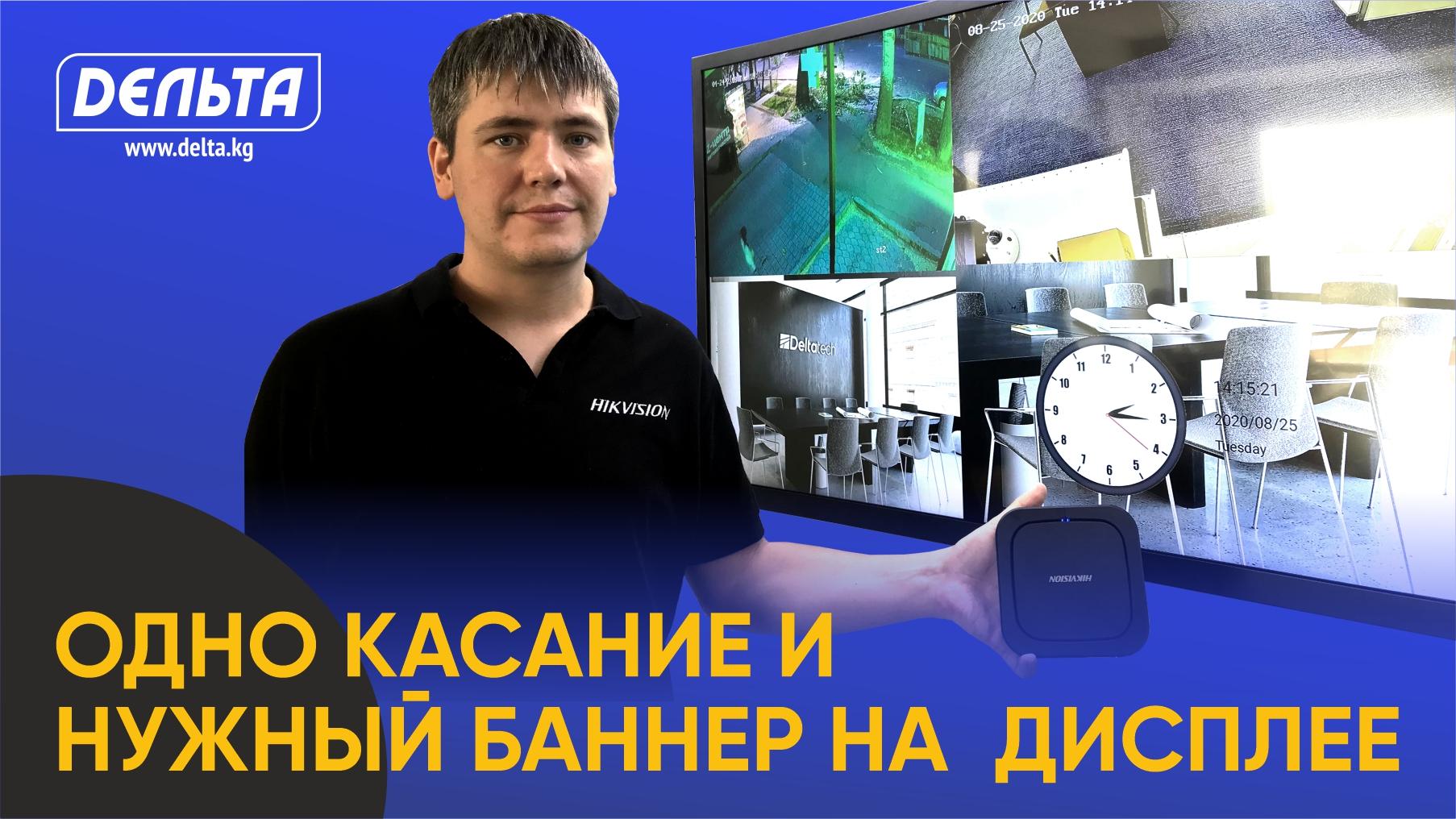 Обзор и подключение блока управления цифровой панелью Hikvision DS-D60C-B