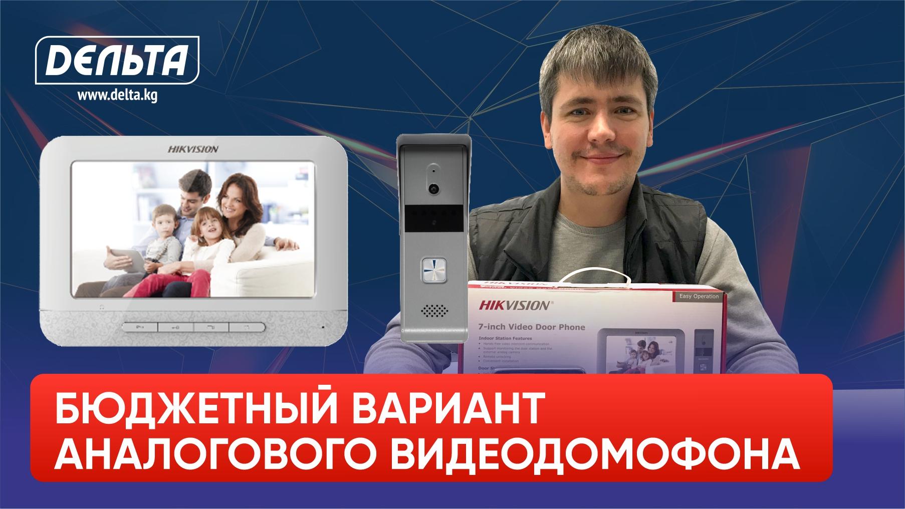 Всем привет, поговорим сегодня о видеодомофоне HIKVISION DS-KIS203 (KIT-DS-KB2421-IM+DS-KH2220)