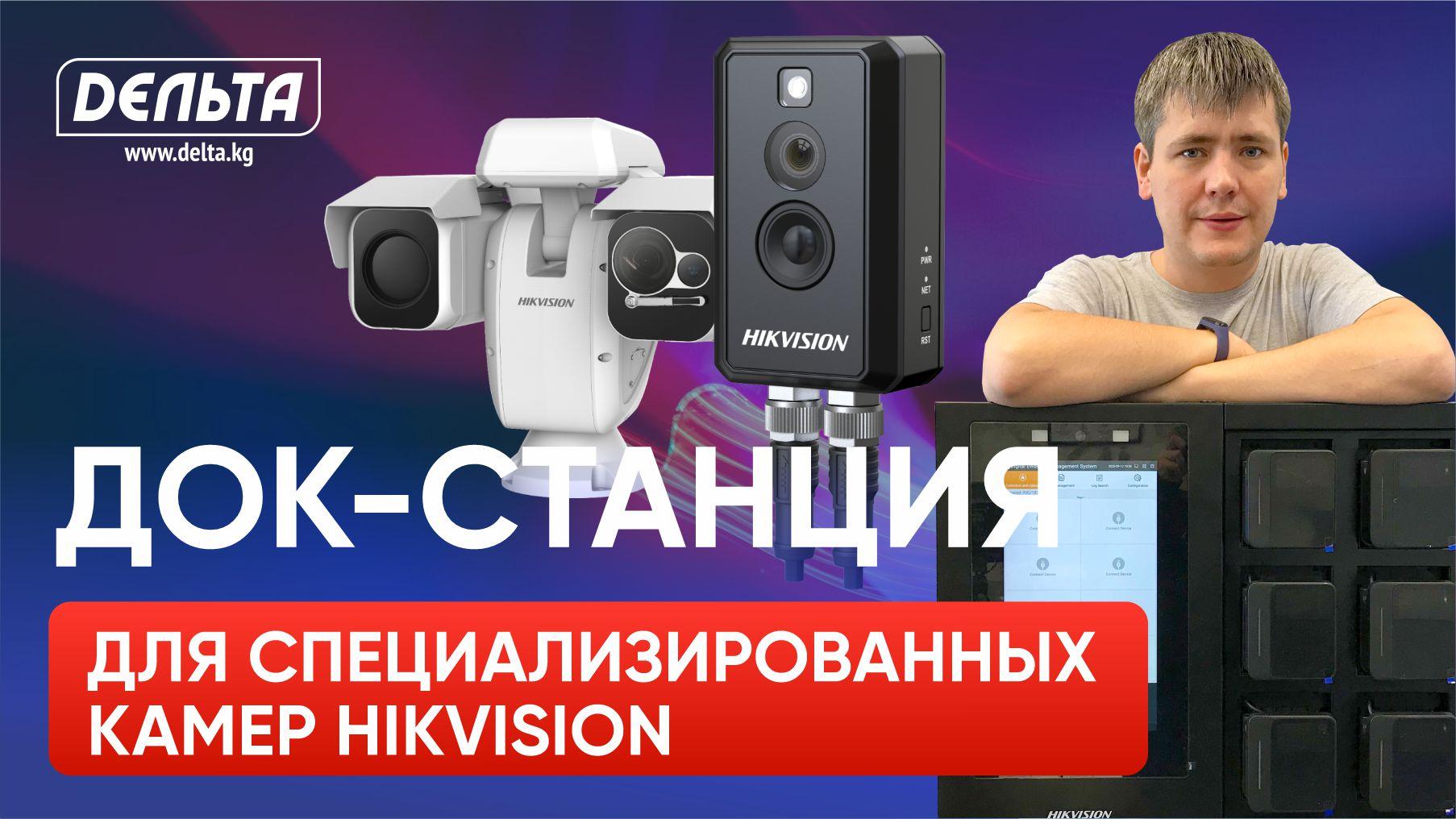 Док-станция для специализированных камер Hikvision. DS-MDS003/2T/8