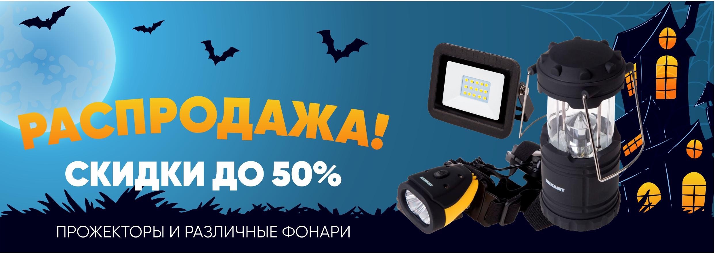 Хэллоуин рядом! А чтобы не было страшно проходить по темным улицам предлагаем осветить путь!