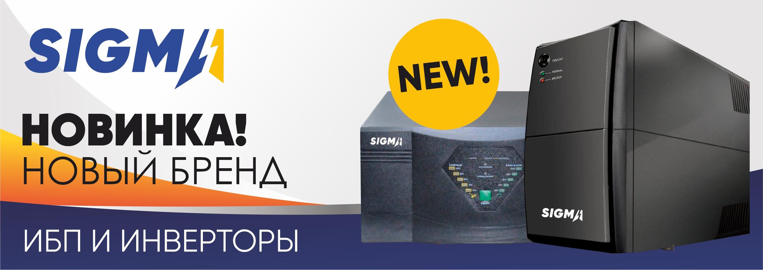 Новинка! Новый бренд ИБП и инверторы SIGMA!