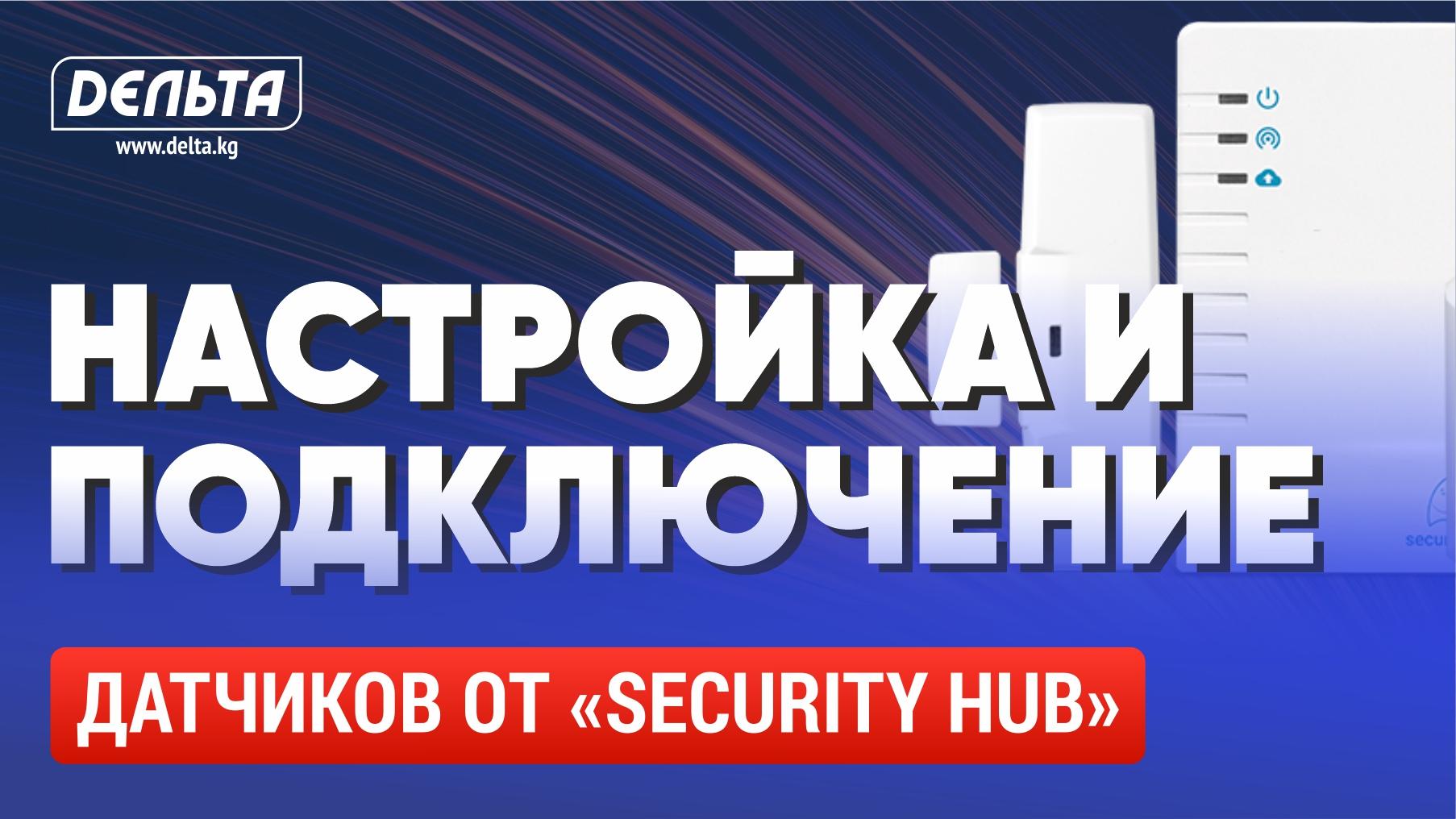 Самостоятельная настройка датчиков Security Hab