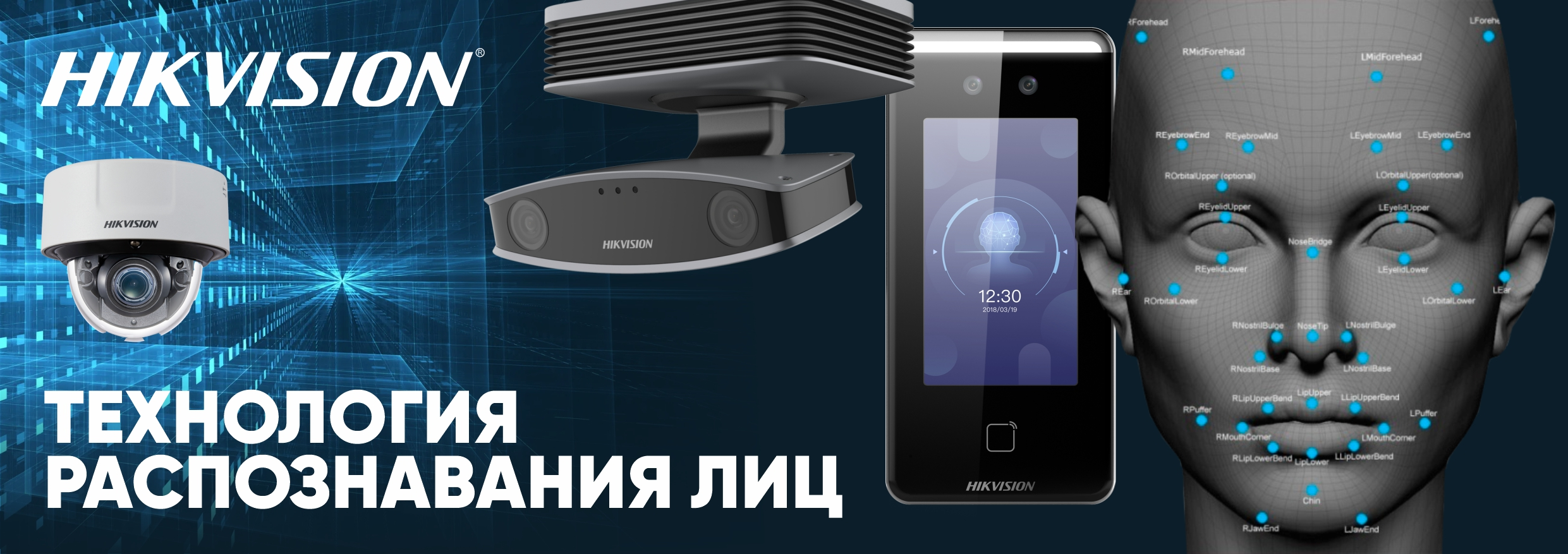 Технология распознавания лиц от компании Hikvision