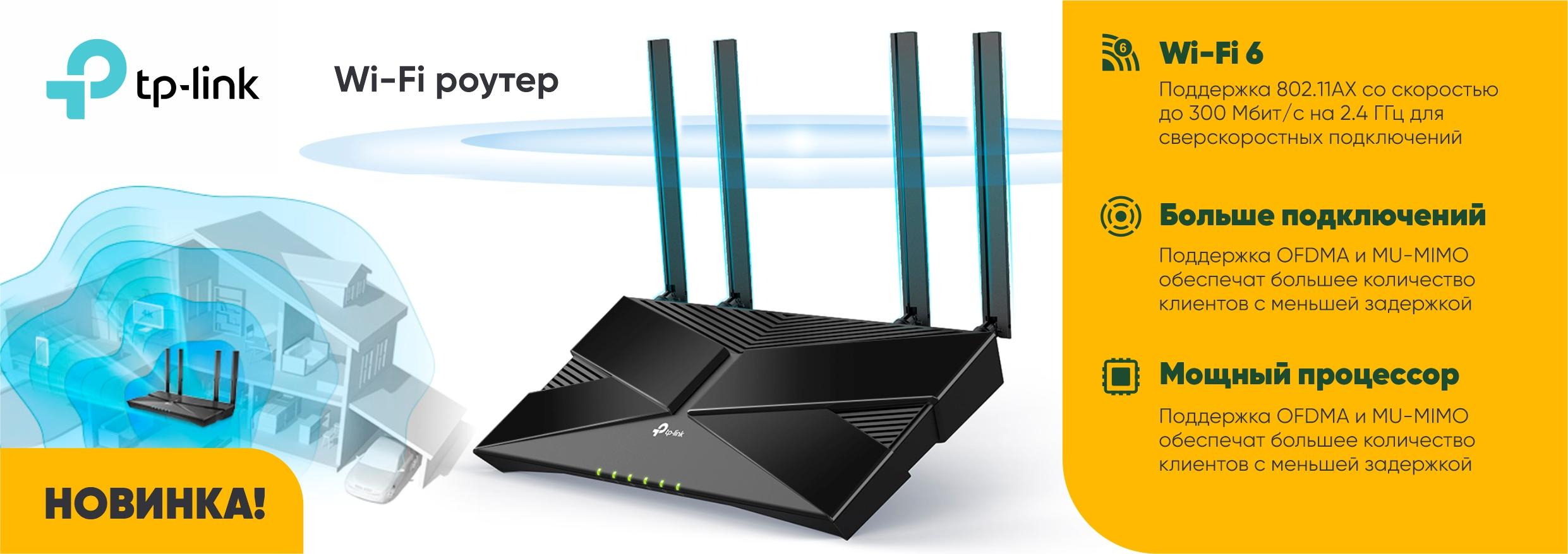Трёхъядерный процессор и поддержка Wi‑Fi 6 - Archer AX10!