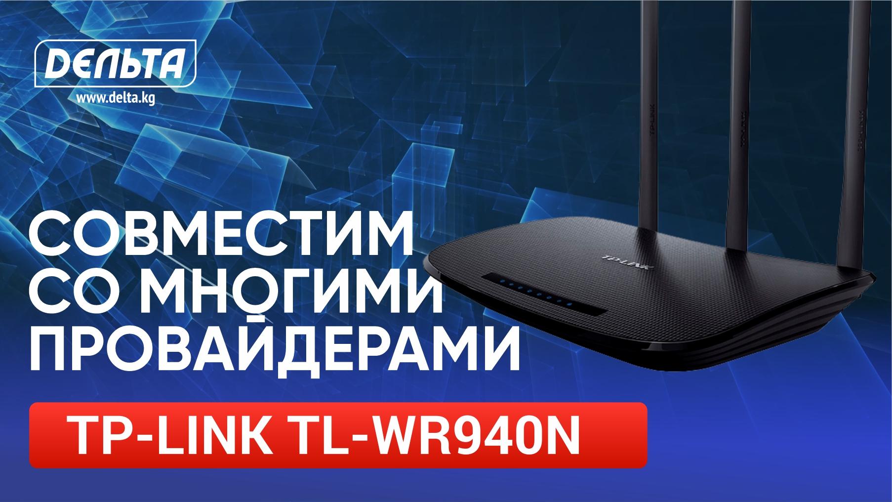TL-WR940N 450M совместим со многими провайдерами