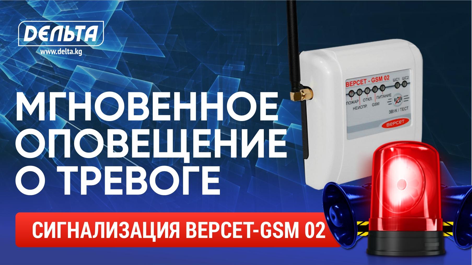 Мгновенное оповещение о тревоге «ВЕРСЕТ – GSM 02». Bishkek. Delta
