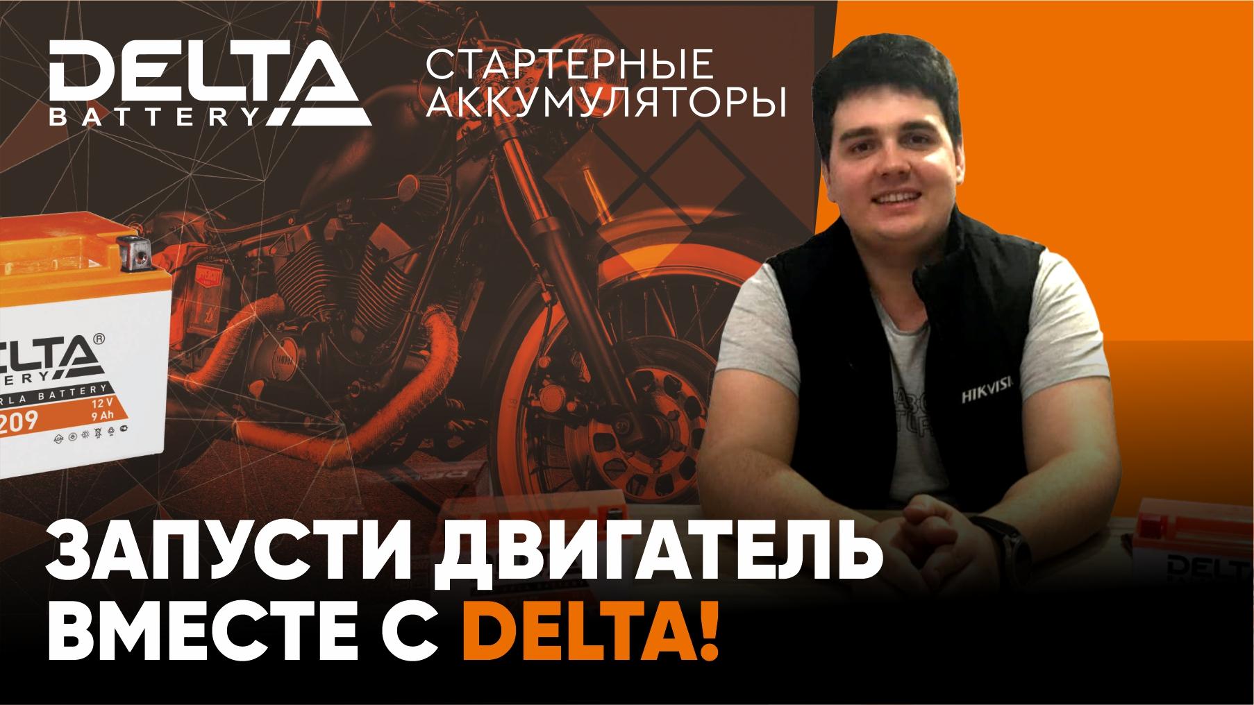 Запусти двигатель вместе с Delta!