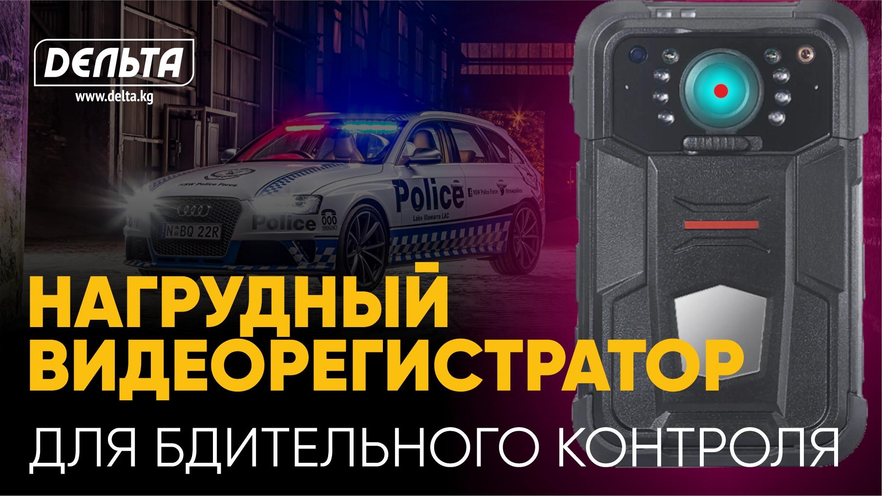 Нагрудный видеорегистратор для бдительного контроля