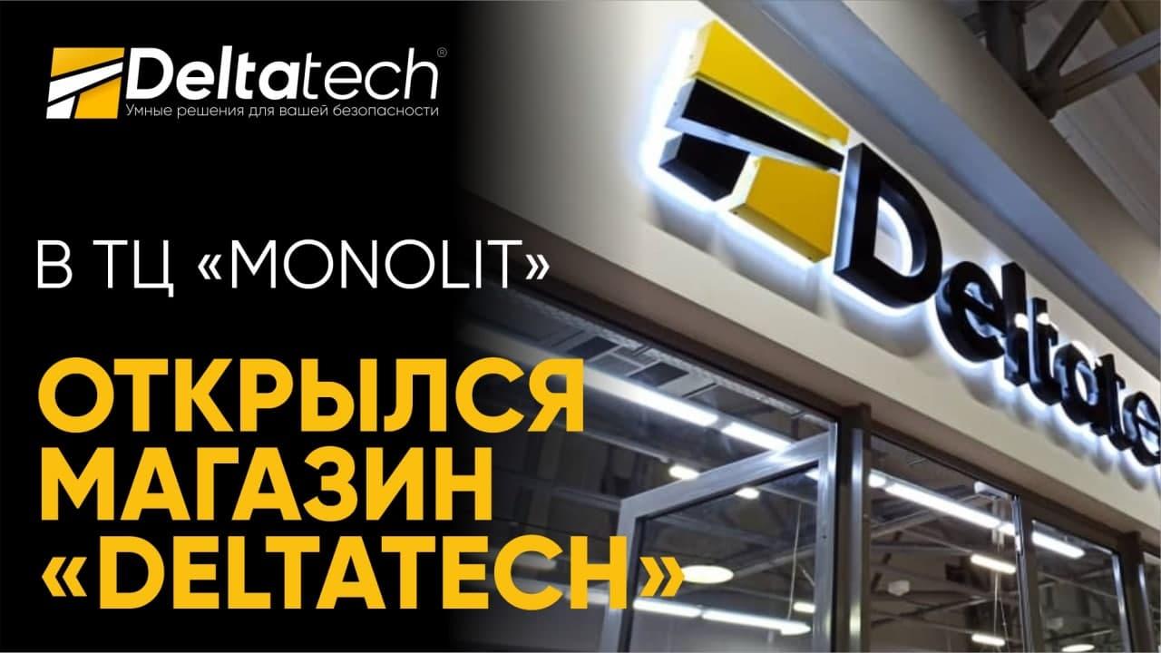 В ТЦ «MONOLIT» открылся магазин «Deltatech» !
