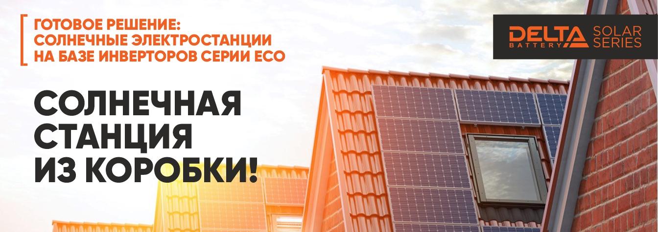 Готовые решение солнечной электростанции!