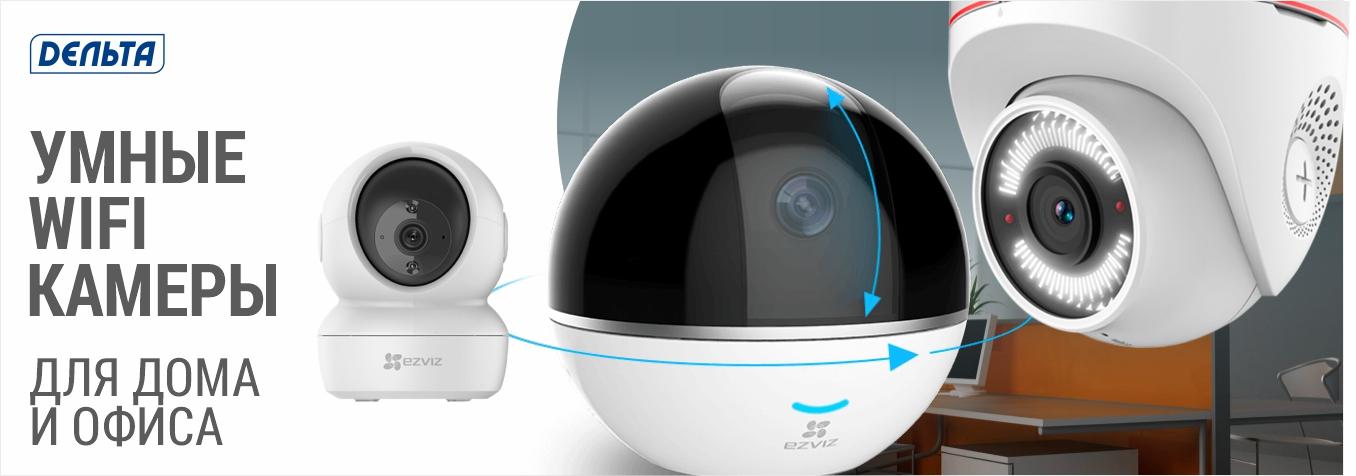 Умные WI-FI камеры