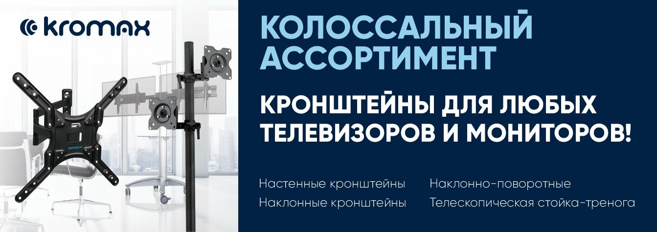 Колоссальный ассортимент кронштейнов Kromax