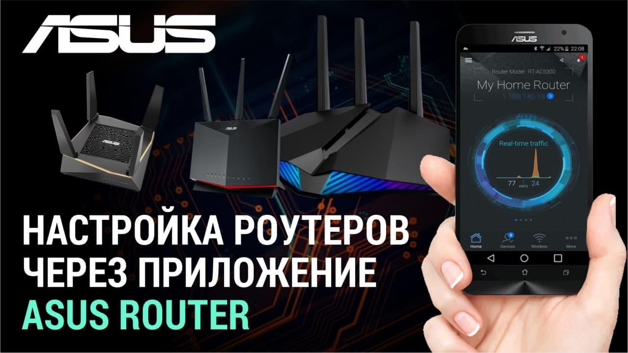 Подключение роутера ASUS RT-AX55 с Wi-Fi 6
